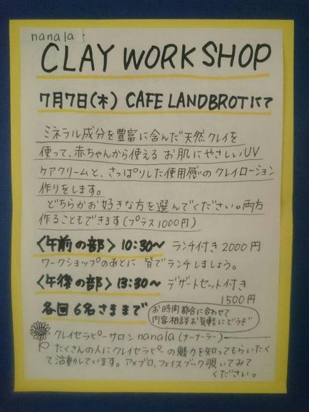 クレイワークショップ CAFE LANDBROT