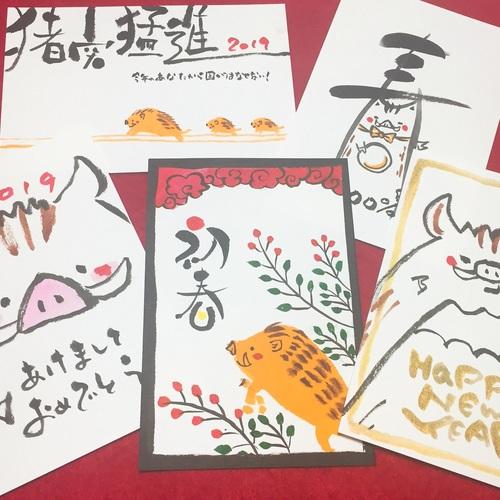 東京:いのしし年賀状レッスン