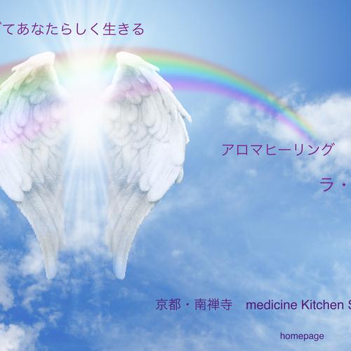 アロマ・ヒーリング  ラ・エール  〜翼〜