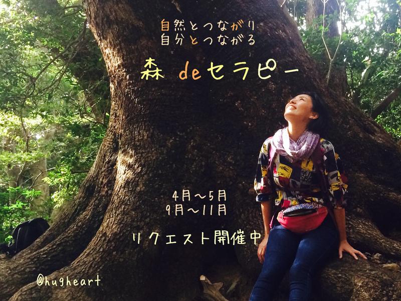 森deセラピー(2名様~福岡開催)