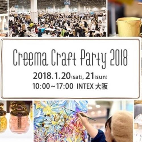 Creema Craft Party 2018 in インテックス大阪*ギャザリングワークショップ