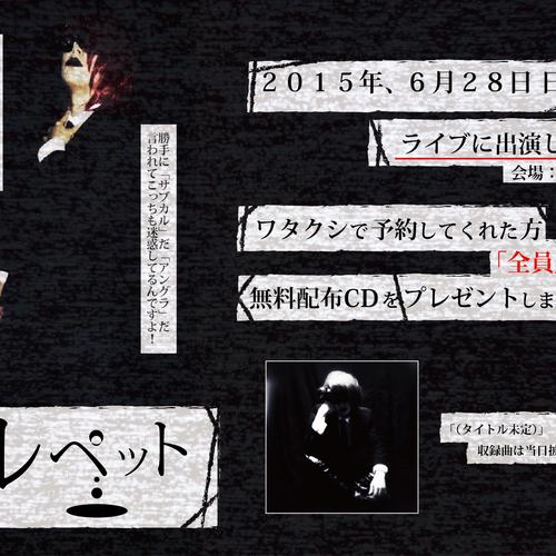 2015年6月28日(日) グングニール × 陰毛座 ツーマンライブ の O.A出演。