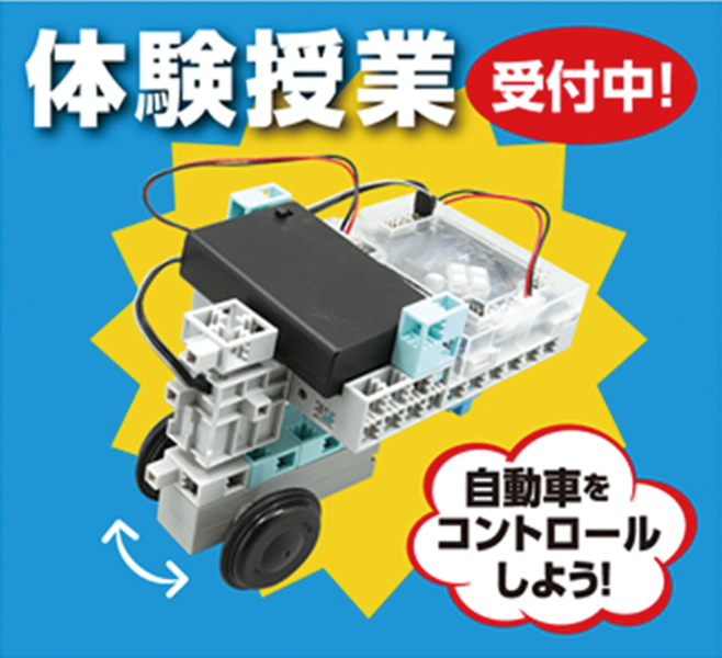 【小3~中学生】 御器所校  ロボットプログラミング教室  無料体験レッスン