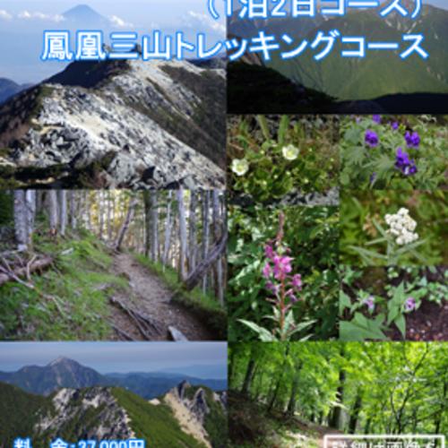 鳳凰三山トレッキングツアー(1泊2日コース)