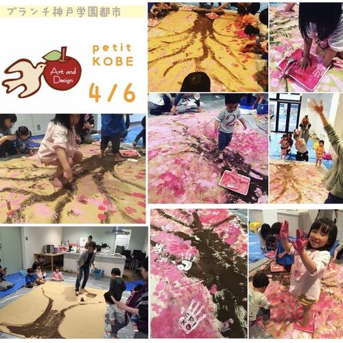 Petit KOBE Class ダイナミックに大きな桜の木を作ろう!(ブランチ神戸学園都市)4/6