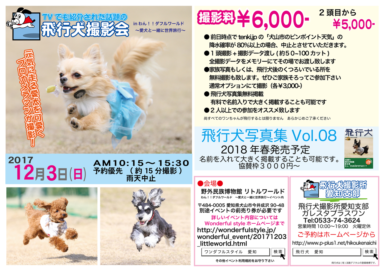 飛行犬撮影会 わん!!ダフルワールド ~愛犬と一緒に世界旅行~ 2017年12月3日