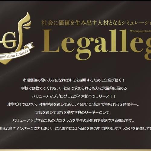 〖 期間限定特別開催!〗Legallege ~選ばれる人材となるためのバリューアッププログラム~