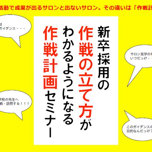 【大阪】1/23『新卒採用の作戦の立て方がわかるようになる作戦計画セミナー』