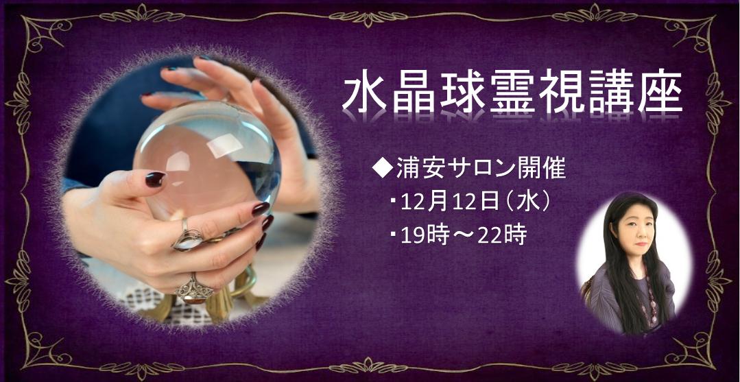 【浦安サロン】水晶球霊視講座(ヘイズ中村)