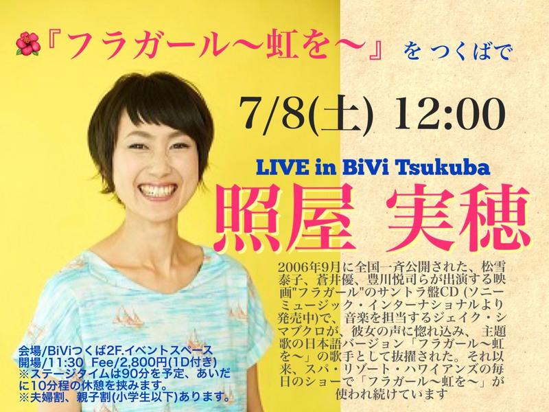 7/8(土)照屋実穂 LIVE in つくば