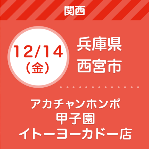 12/14(金)アカチャンホンポ 甲子園イトーヨーカドー店【無料】親子撮影会&ライフプラン相談会
