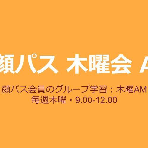 顔パス・木曜会A
