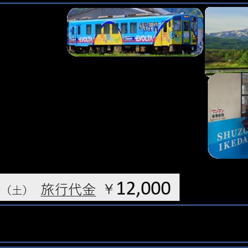 春の鳥海山麓と由利高原鉄道 ☆出発決定☆