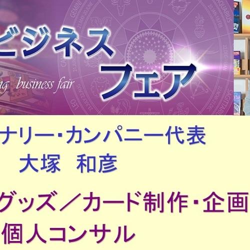 オリジナルグッズ/カード制作企画・個人コンサル(大塚和彦)