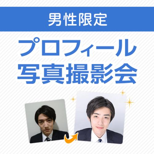 【関西/男性】プロフィール写真撮影会