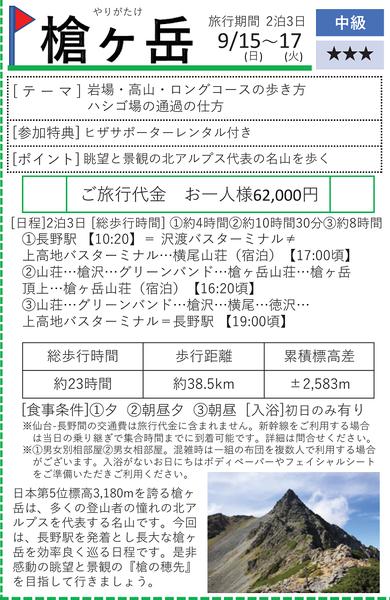 石井スポーツ登山学校 仙台校・仙台泉校 槍ヶ岳(山小屋2泊) 9月15日~17日