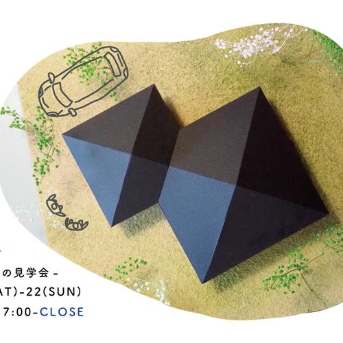 """2018.04 """"tierra""""暮らしの見学会"""