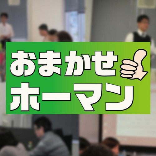 おまかせホーマン|神戸開催