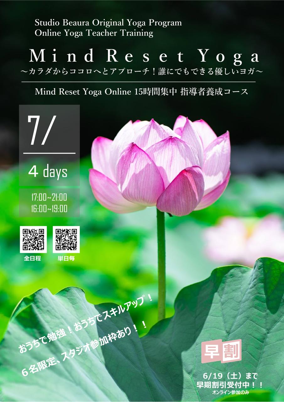 "Mind Reset Yoga""Online 15時間集中 指導者育成講座-3"