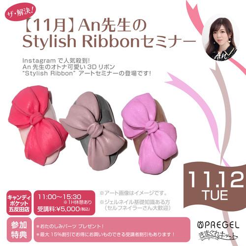 【東京五反田】ザ・解決!An先生のStylish Ribbonセミナー~11月~