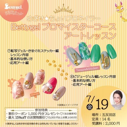 【東京五反田dan】Bettygelプロマイスターコースアートレッスン~⑦⑧編~