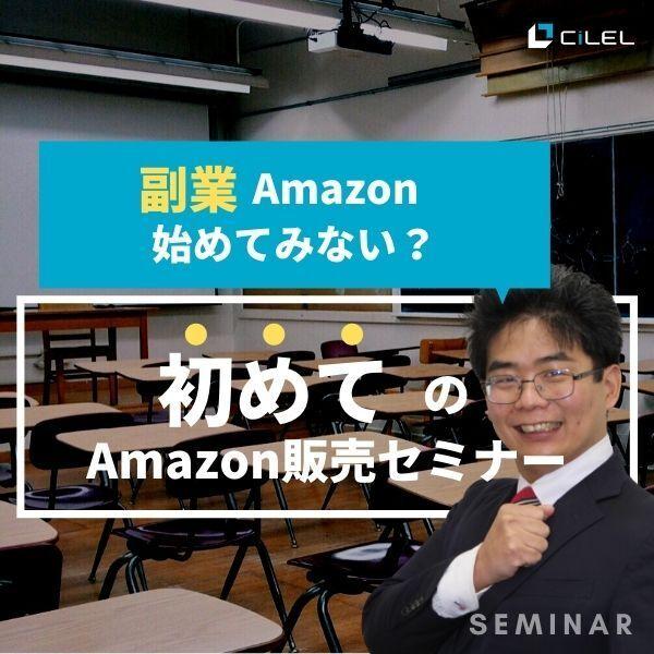 副業Amazon、始めてみない? はじめてのAmazon販売セミナー