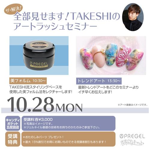 【東京五反田】ザ・解決!全部見せます!【10月】TAKESHIの美フォルム&アートラッシュセミナー