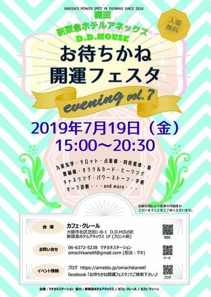 2019年7月19日(金曜日)【お待ちかね開運フェスタ evening vol.7】 欠席… 【水月佳那】
