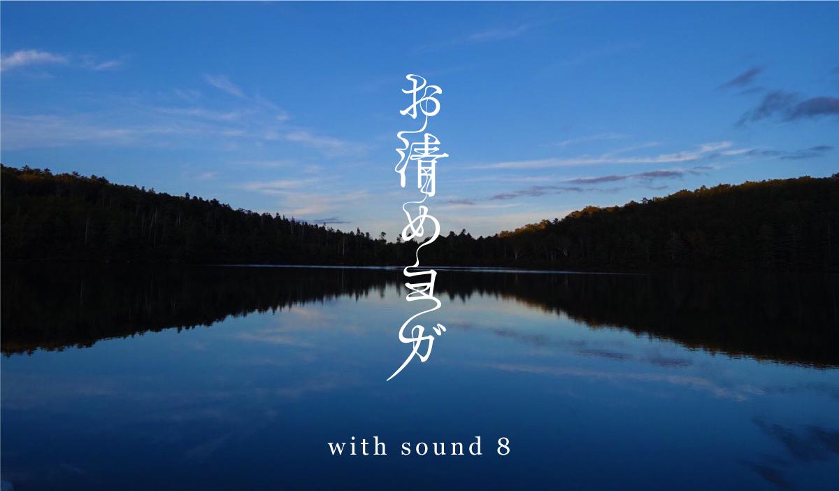 年末 特別ヨガクラス 「お清めヨガ with sound8」