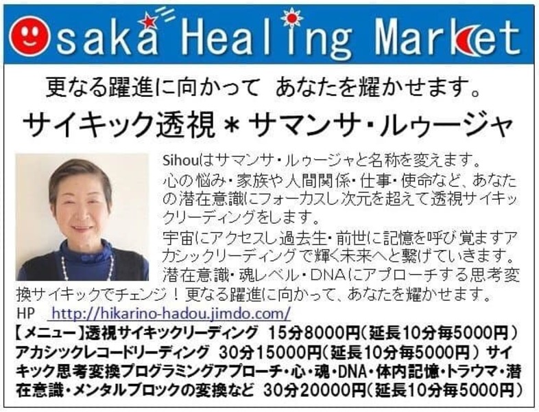 2019年8月25日(日曜日)【大阪ヒーリングマーケット】に出展します!【水月佳那】