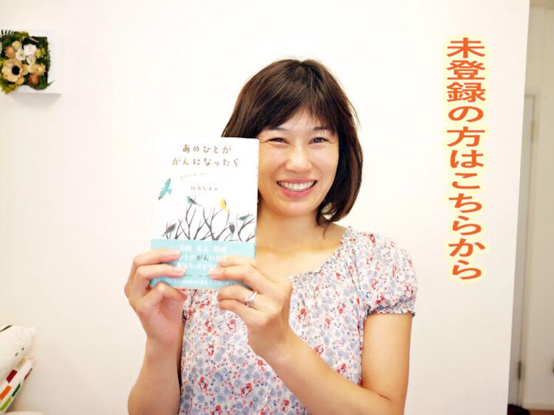 【未登録インストラクター用】 【岡部朋子先生 乳がんヨガに携わる方に一度は聞いていただきたい可能性と役割】