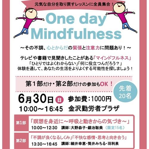 公開レッスン:6月30日:第1回「 One day Mindfulness(第2部:13時30分〜16時45分)」