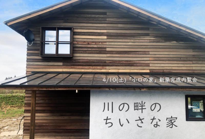 4/10(土) 秋葉区「小口の家」新築完成内覧会