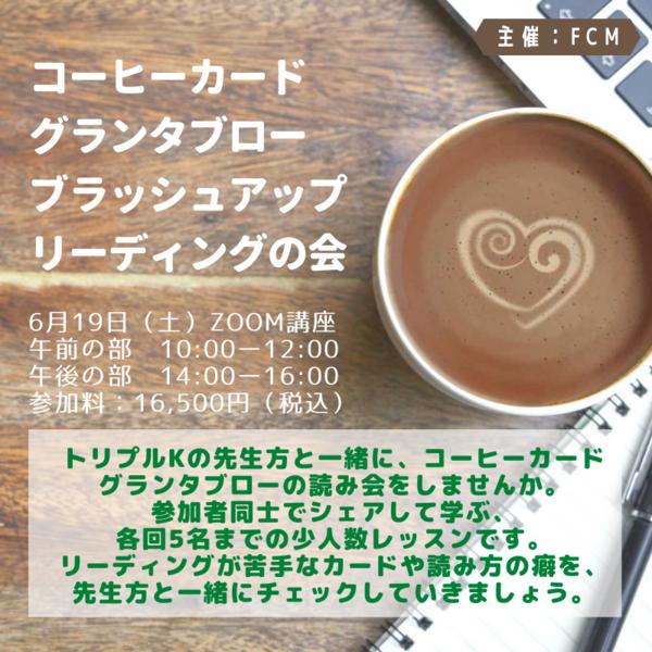 6/19(土)コーヒーカードグランタブロー ブラッシュアップリーディングの会