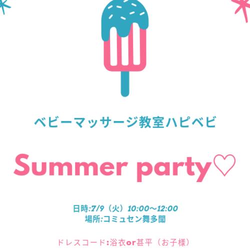 7月9日(火)サマーパーティinコミュセン舞多聞