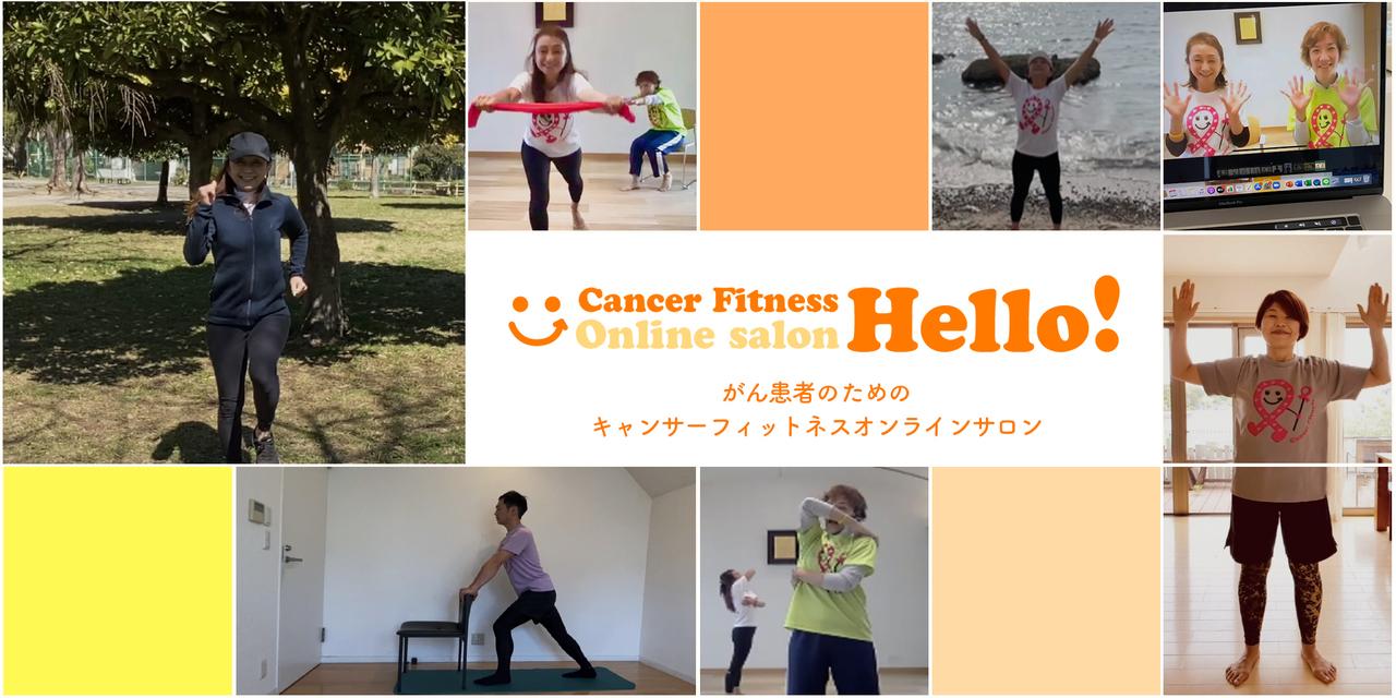 -終了-Hello!開設記念がん患者のための生活習慣改善セミナー教えて!食事のこと12月19日(土)10:00~