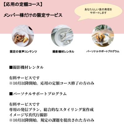 応用のフォトレッスン定額コース(2021年7月-9月)