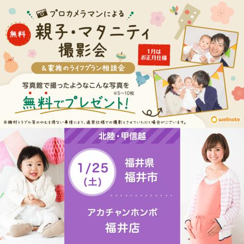1月25日(土)アカチャンホンポ 福井店【無料】親子撮影会&ライフプラン相談会