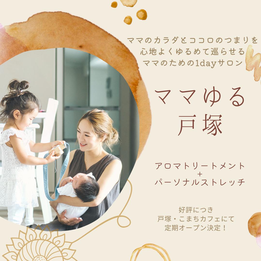 【ママゆる戸塚】お子様連れOK!アロマトリートメント+パーソナルストレッチ<プレゼント付き>