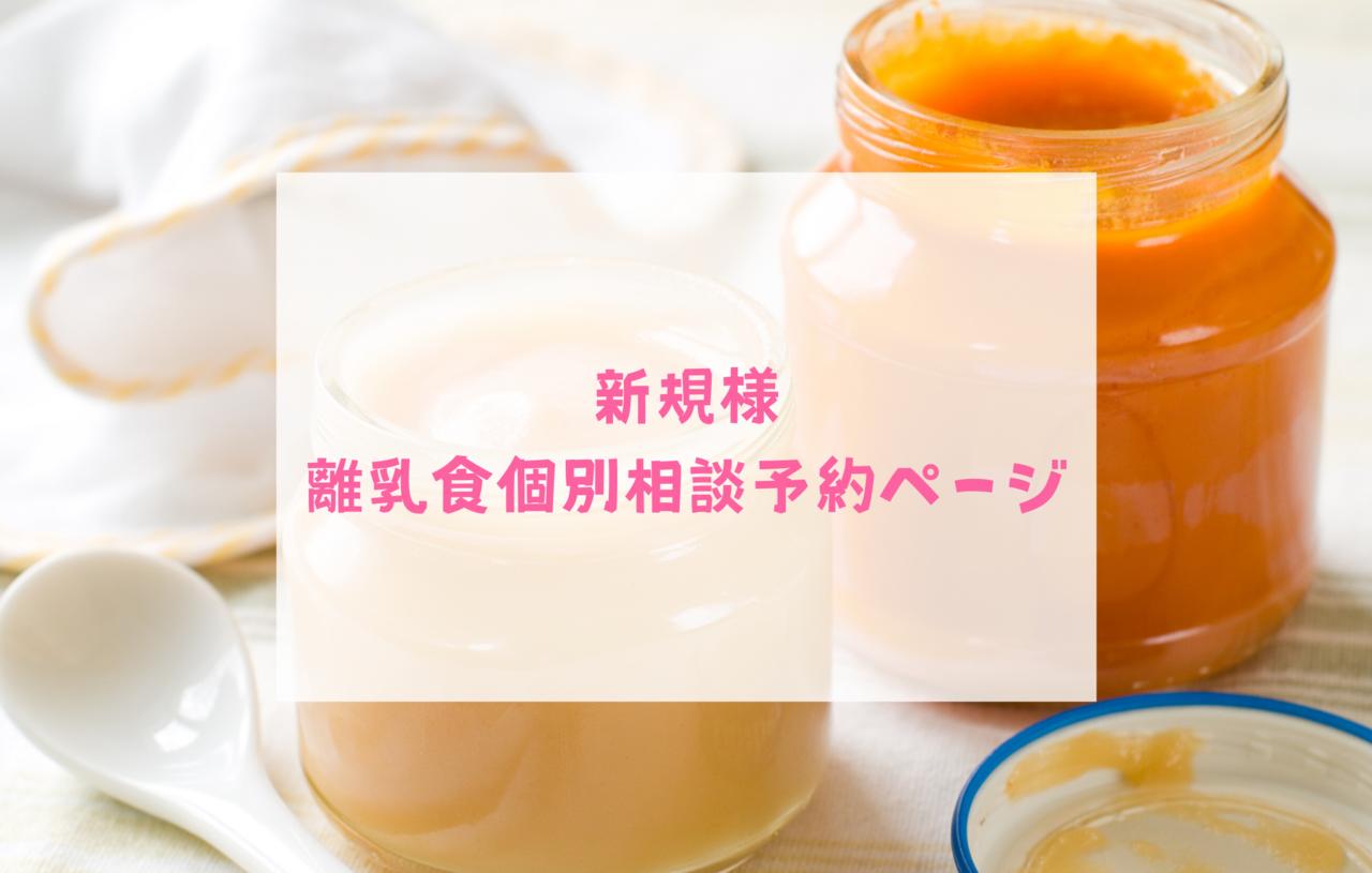 【新規様専用】離乳食個別相談(オンライン)ご予約ページ