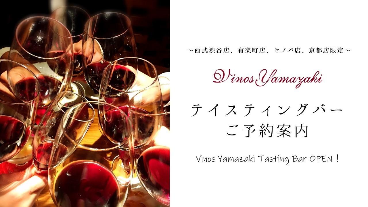 【新静岡セノバ店】ヴィノスやまざきテイスティングバーご予約案内
