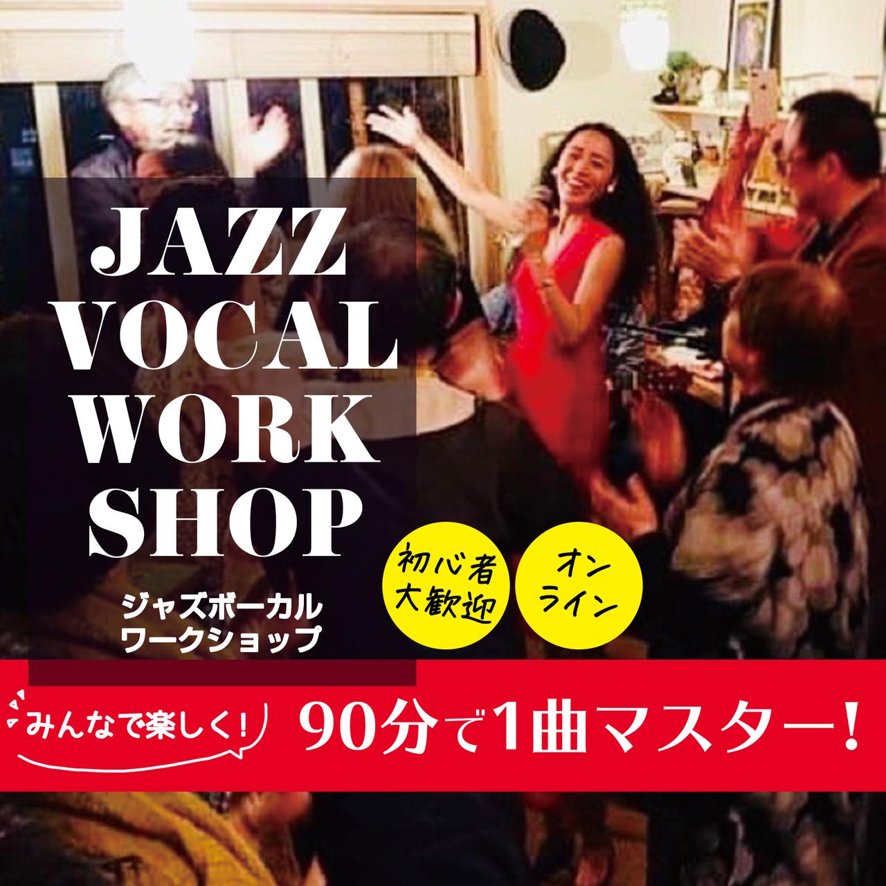 【オンライン】90分で1曲マスター♪ ジャズボーカルワークショップ