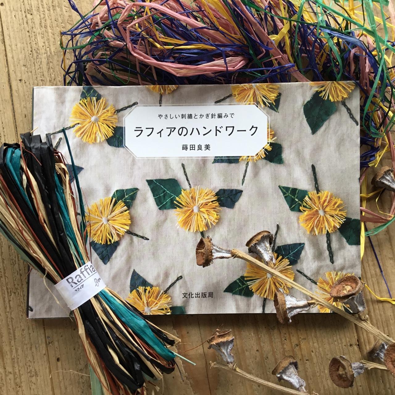 木木ワークショップ『会津木綿とラフィアのミニバック作り』at 鎌倉店