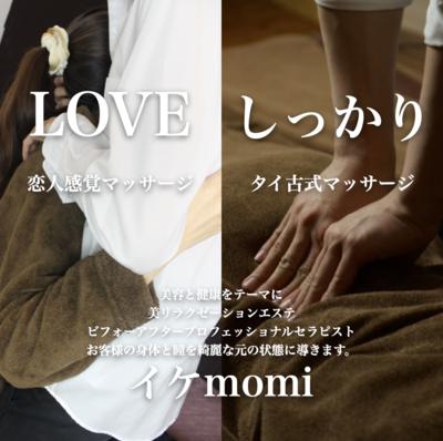 イケmomi 女性専用マッサージ