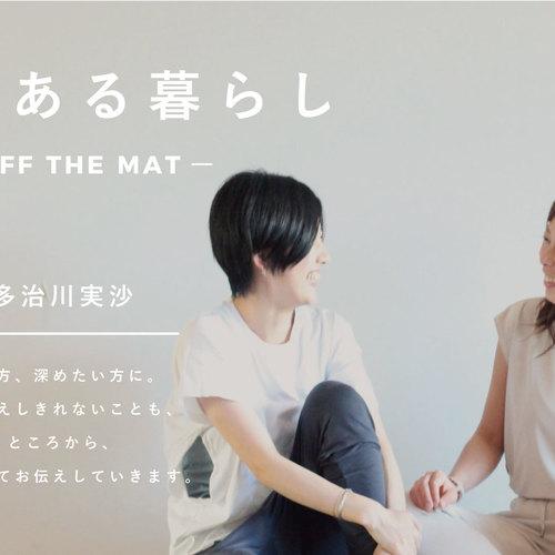2days スペシャルコラボ!『ヨガのある暮らし 〜 off the mat 〜』