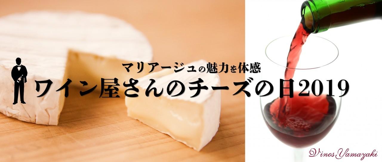 国産チーズの最前線を知るチーズセミナー(ワイン付)