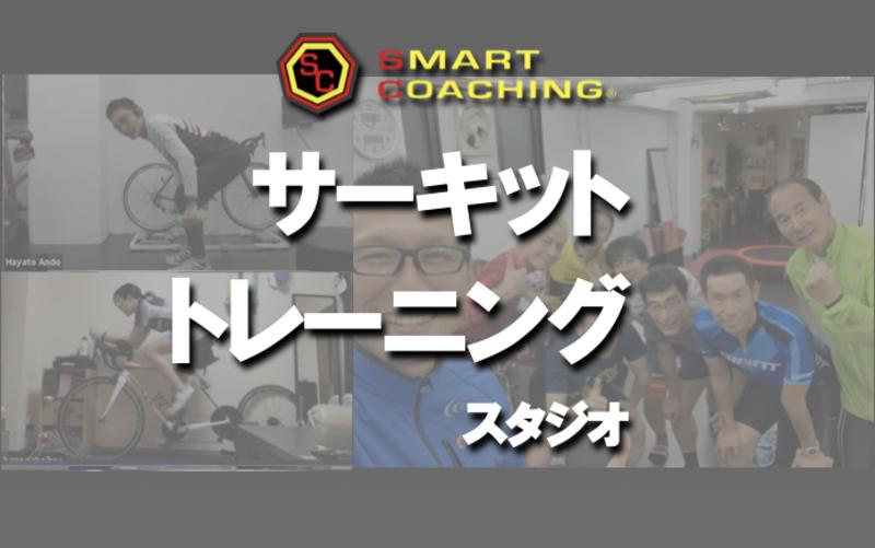 グループサーキットTr【スタジオ】