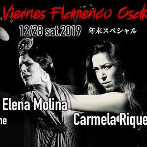 【12月大阪タブラオ・会員一般共通】Viernes Flamenco Osaka12月28日年末スペシャル