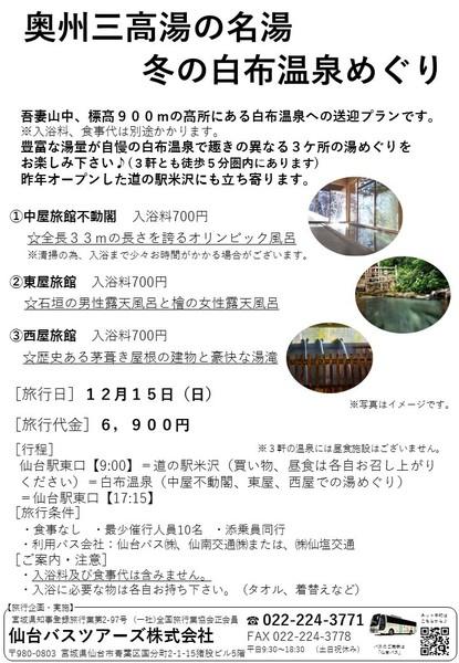 奥州三高湯の名湯 冬の白布温泉めぐり 12月15日(日) ●ツアー中止