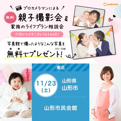 11月23日(土)山形市民会館【無料】親子撮影会&ライフプラン相談会